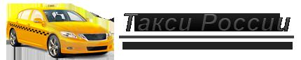 Телефоны Такси | Номера служб такси. Вызов такси онлайн